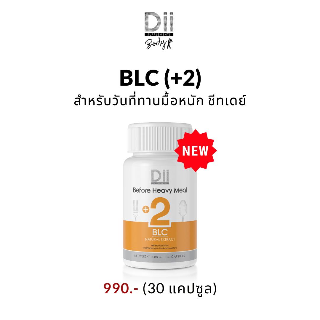 Dii Body BLC (+2) สำหรับวันที่ทานมื้อหนัก ชีทเดย์ (สีส้ม)