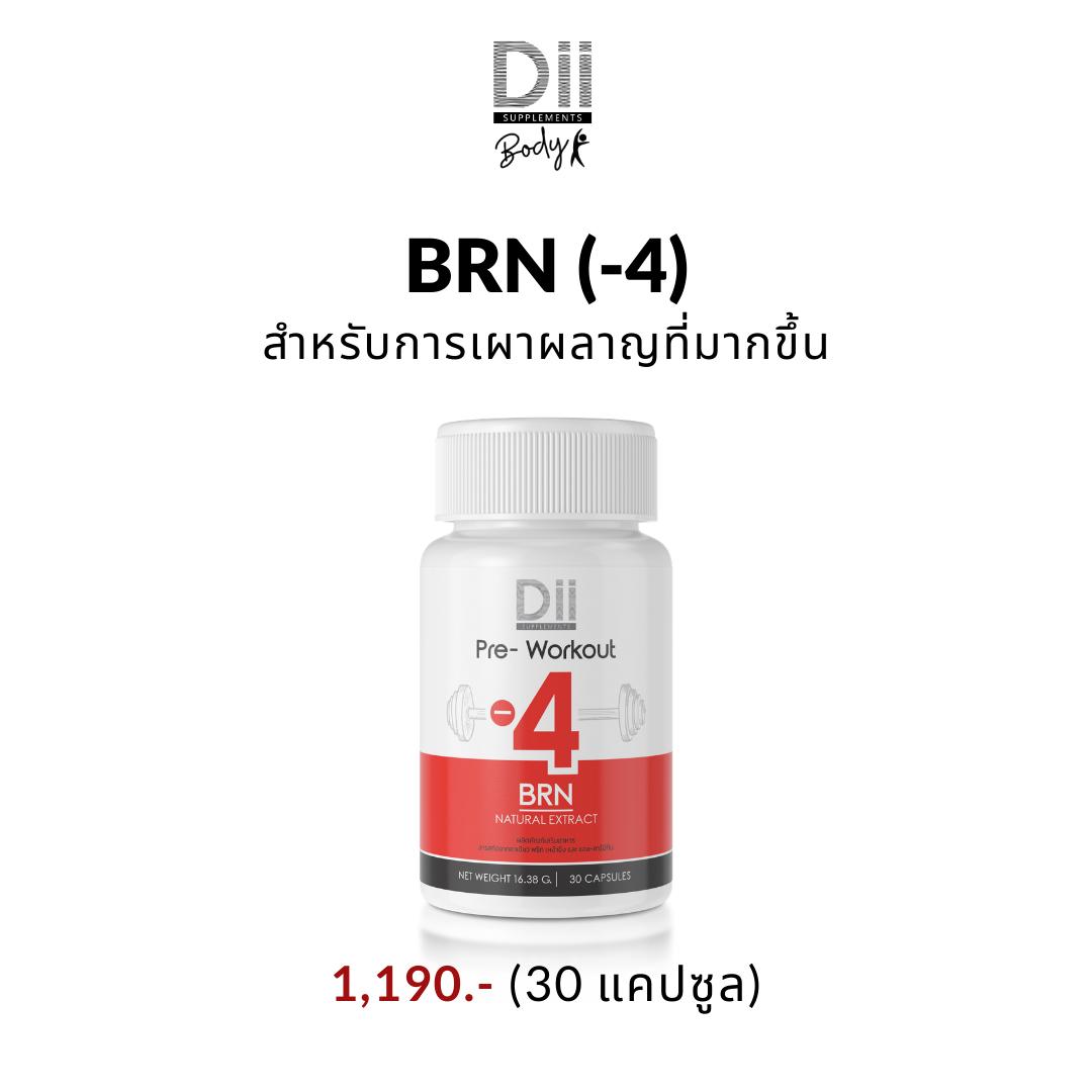 Dii Body BRN (-4) สำหรับการเผาผลาญที่มากขึ้น (สีแดง)
