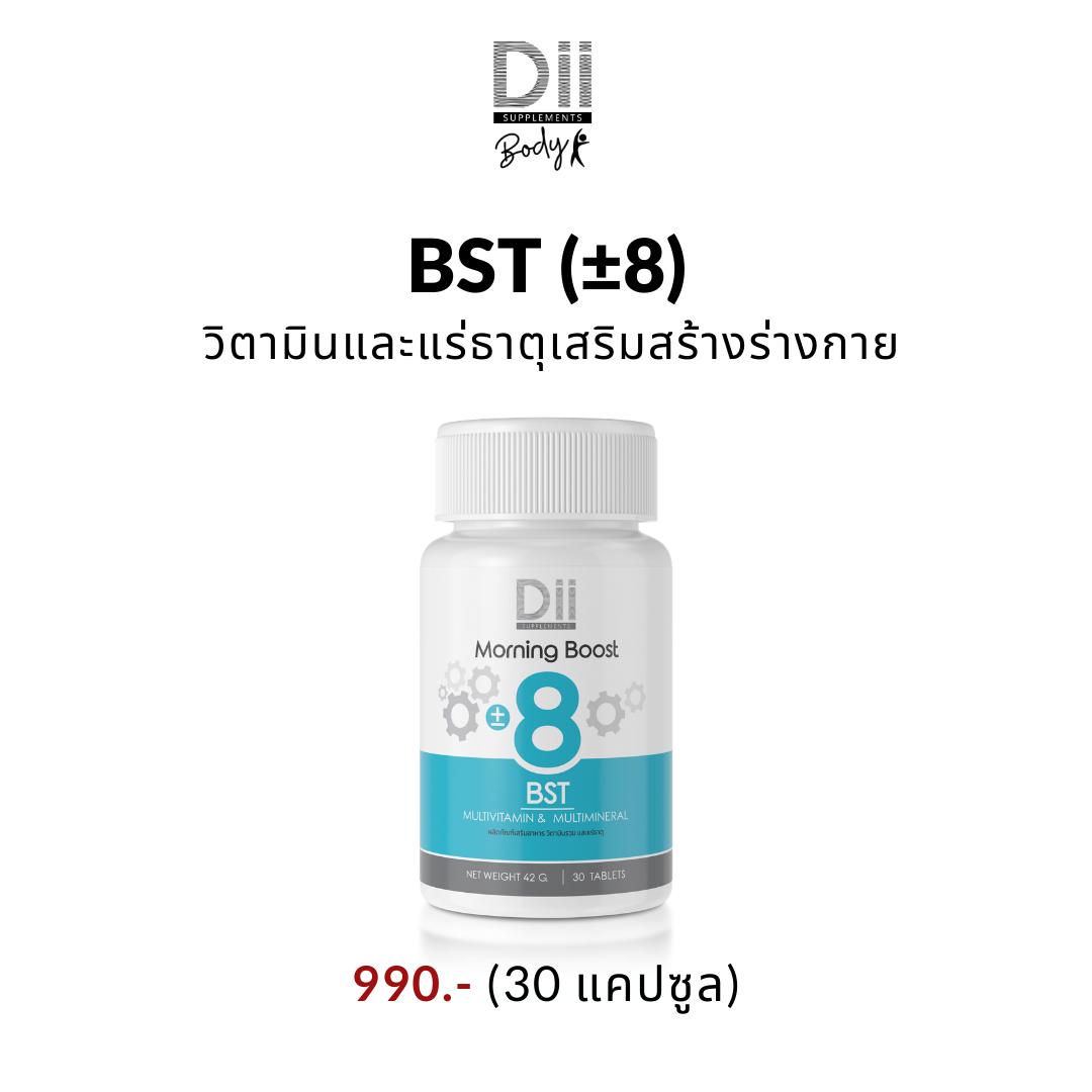 Dii Body BST (8) วิตามินและแร่ธาตุเสริมสร้างร่างกาย (สีฟ้า)