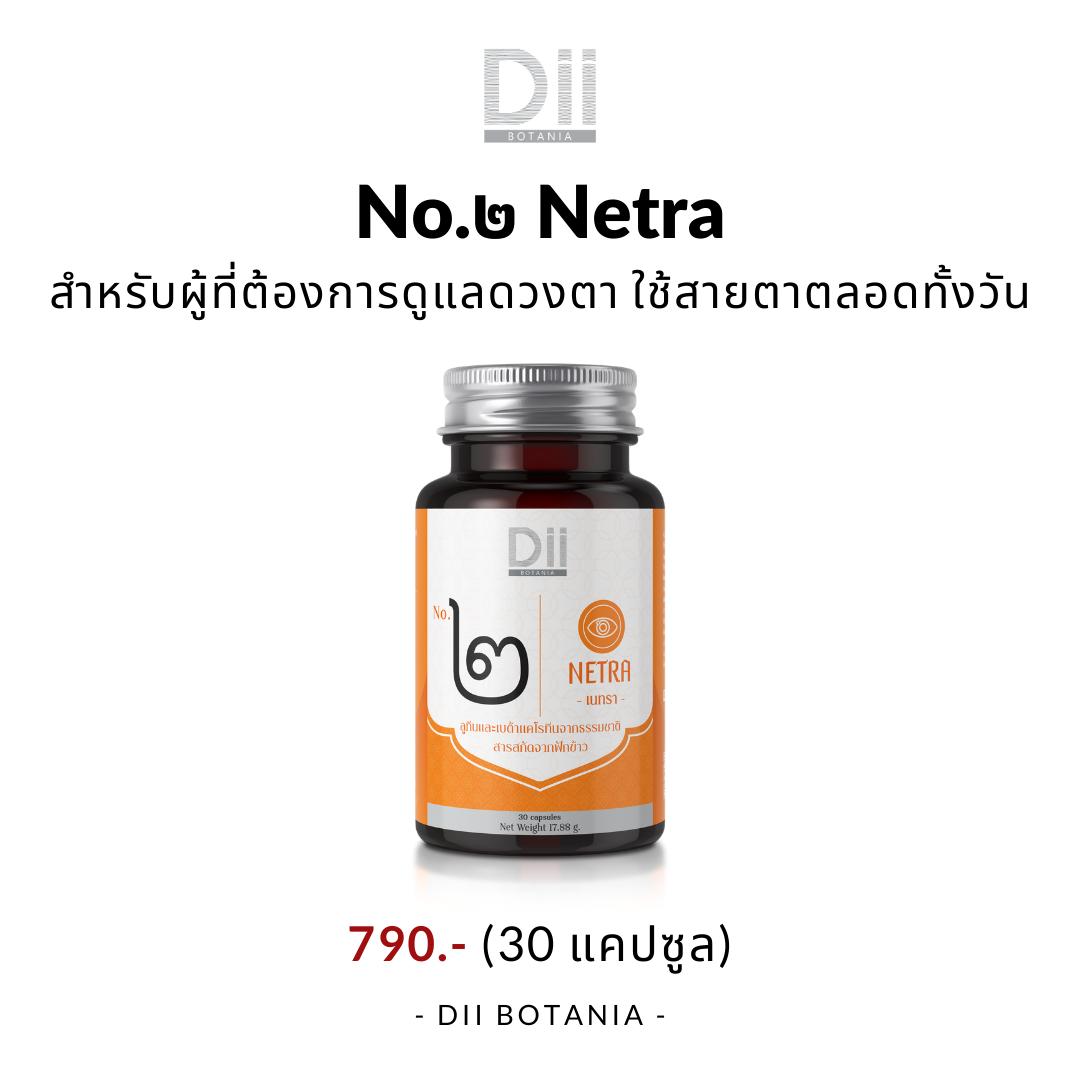 Dii Botania No.๒ Netra เอ็นโอ.ทู เนทรา (บำรุงดูแลสายตา สำหรับผู้ที่ใช้สายตาตลอดทั้งวัน)
