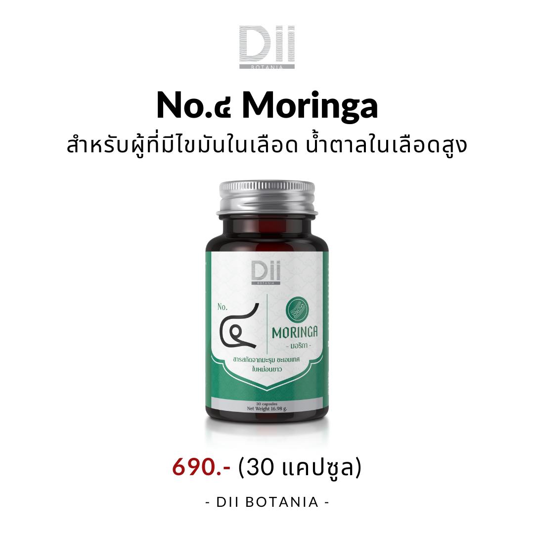 Dii Botania No.๔ Moringa เอ็นโอ.โฟร์ มอริงกา (ไขมันในเลือดสูง เบาหวาน)