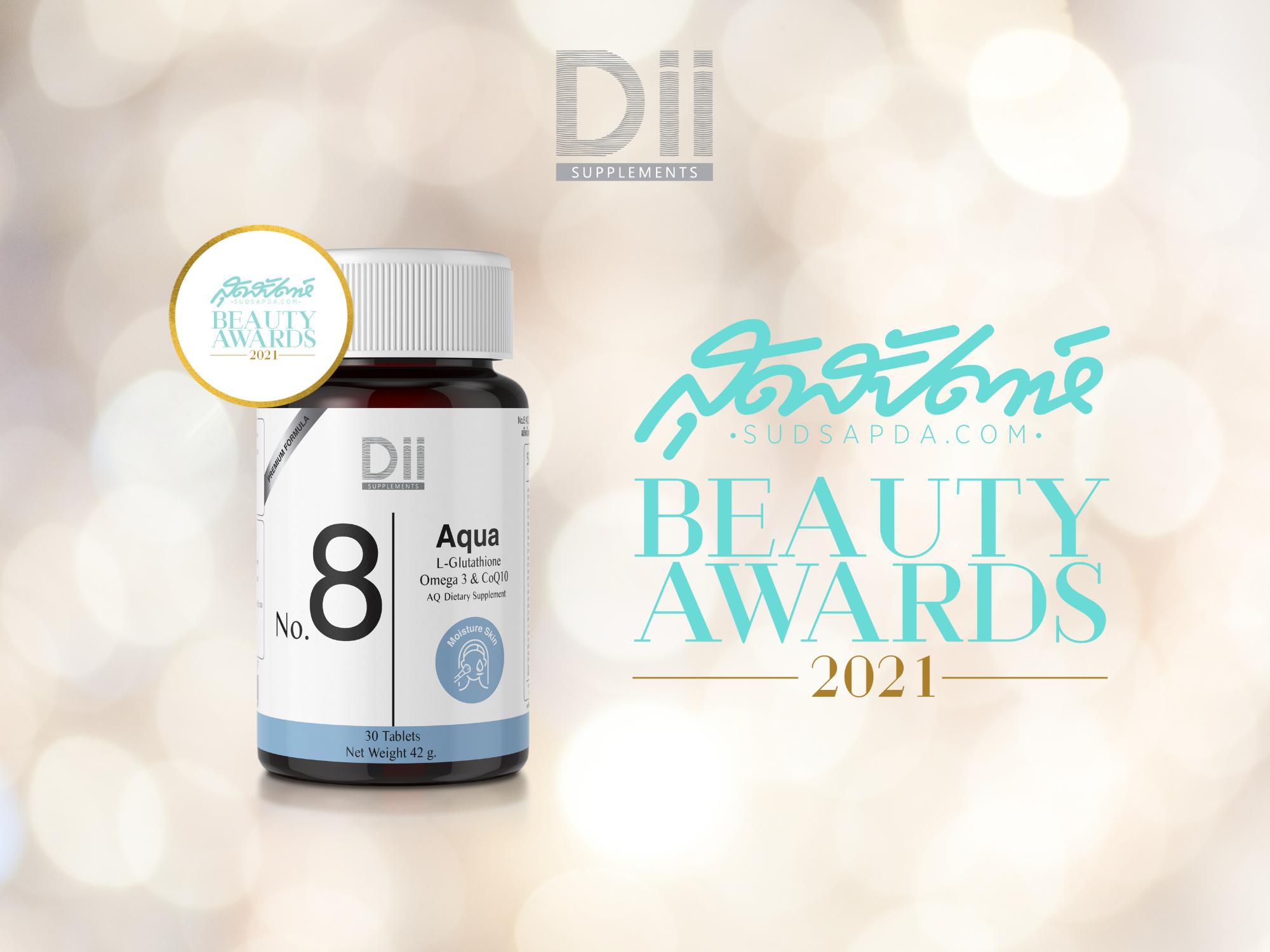 "Dii No.8 AQ (Aqua) ได้รับรางวัล ""สุดสัปดาห์ BEAUTY AWARDS 2021"""