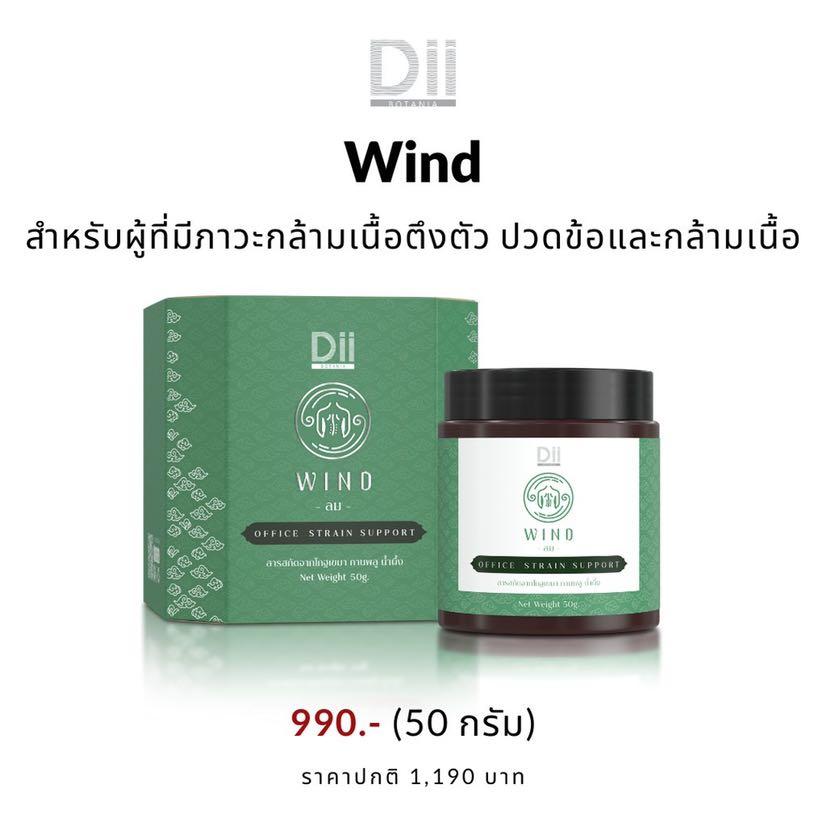 Dii Botania Wind (50g.)