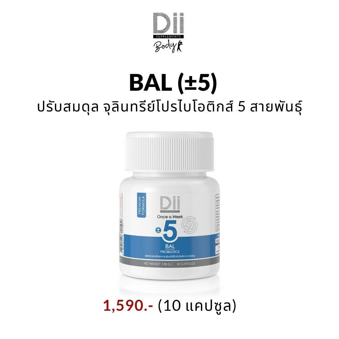 Dii Body (+-5) BAL ปรับสมดุล จุลินทรีย์โปรไบโอติก 5 สายพันธุ์